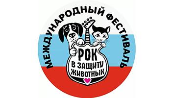 Компания PerseiLine стала спонсором проекта «Рок в защиту животных»