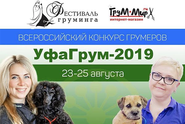 В Уфе состоится конкурс грумеров «Грумингфест»