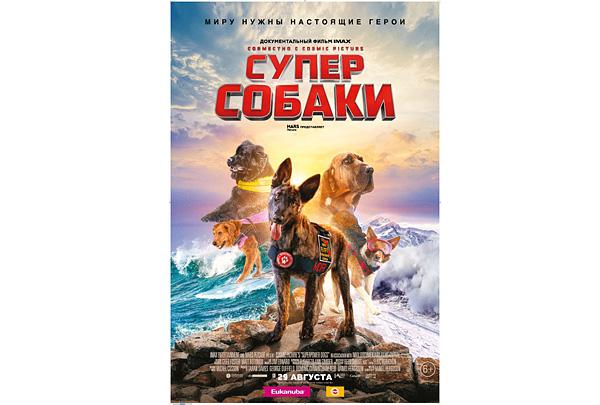 Mars Petcare и IMAX представляют в России фильм «Суперсобаки»