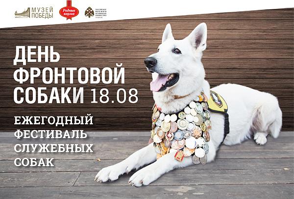 В Москве в Музее Победы отпразднуют День фронтовой собаки
