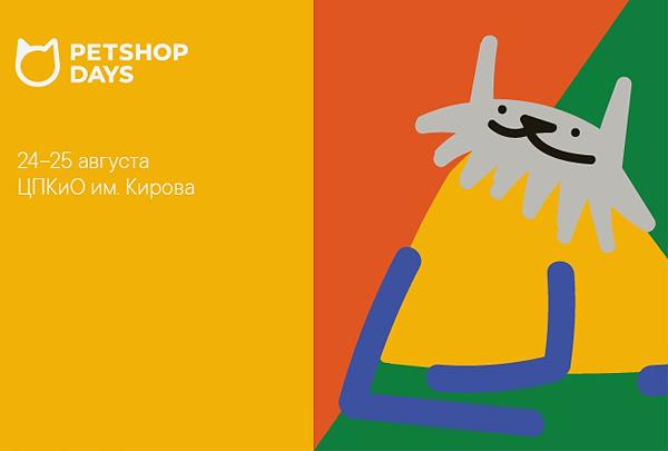 В Санкт-Петербурге пройдёт фестиваль Petshop Days