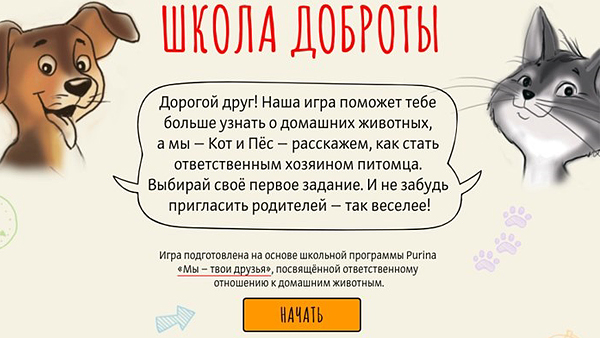 «Питомцы Mail.ru» и бренд PURINA представили онлайн-игру о животных