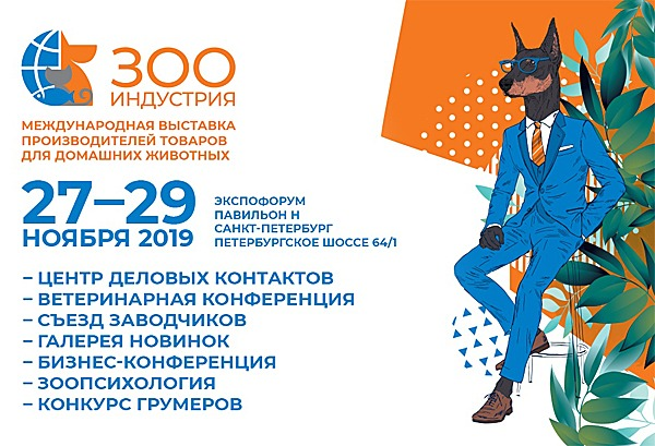 В Санкт-Петербурге пройдёт выставка «Зооиндустрия»