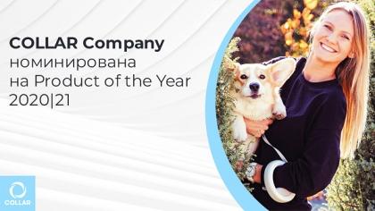 Круглая рулетка от Collar номинирована на конкурс «Продукт года»