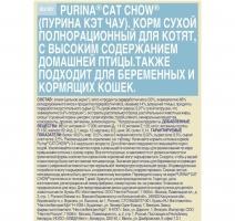 Сухой корм Пурина Кет Чау для котят, домашняя птица (Purina Cat Chow Kitten)_1