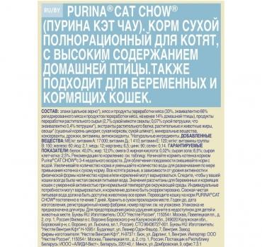 С витамином E для поддержания естественной защиты организма кошки
