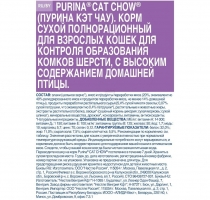 Сухой корм Пурина Кет Чау с контролем образования комков шерсти в ЖКТ кошек, домашняя птица (Purina Cat Chow Hairball Control)_1