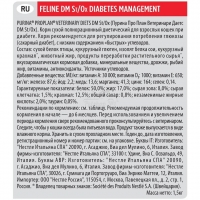 Pro Plan Veterinary diets DM диета для кошек при диабете_1