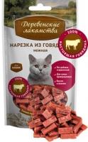 Деревенские лакомства для кошек Нарезка из говядины нежная 45 гр_0