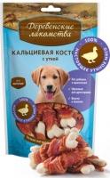 Деревенские лакомства Кальциевая косточка с уткой для щенков 90гр_0