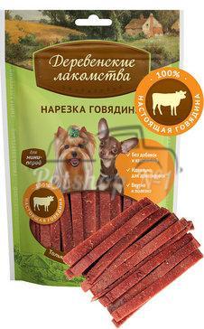 Деревенские лакомства для мини-пород Нарезка говядины 55 гр_0
