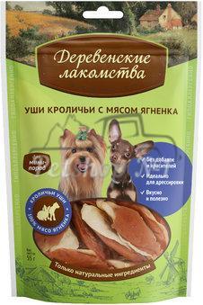 Деревенские лакомства для мини-пород Уши Кроличьи с мясом ягненка 55 гр_1