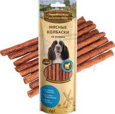 Деревенские лакомства Мясные колбаски из ягненка для собак 45 гр_0